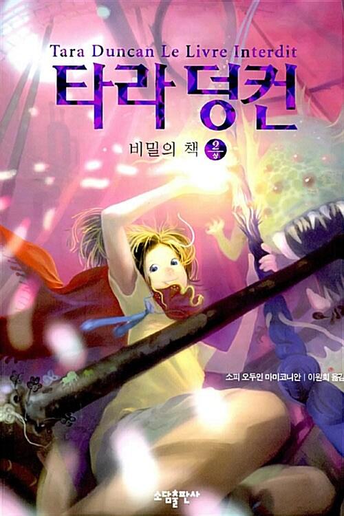 타라 덩컨 2 - 상