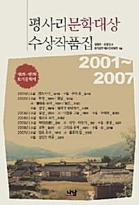 평사리 문학대상 수상작품집 : 2001~2007