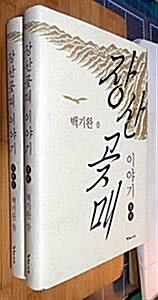 [중고] 장산곶매 이야기 - 전2권