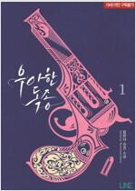 [세트] 우아한 독종 (외전 포함) (총3권/완결)