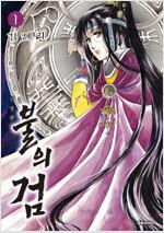 [고화질세트] 불의 검 (신장판) (총12권/완결)