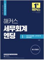 2021 해커스 세무회계엔딩 1 : 부가가치세법.상속세 및 증여세법