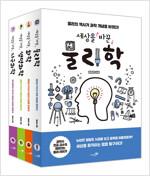 세상을 바꾼 과학 세트 - 전4권