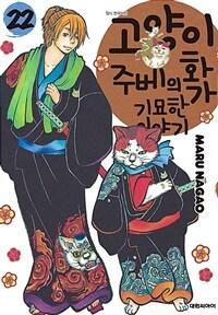 [고화질] 고양이화가 주베의 기묘한 이야기 22
