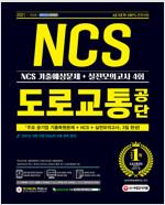2021 최신판 All-New 도로교통공단 NCS 기출예상문제 + 실전모의고사 4회