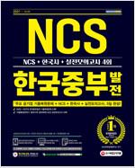2021 최신판 한국중부발전 NCS + 한국사 + 실전모의고사 4회