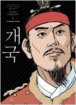 박시백의 조선왕조실록 1