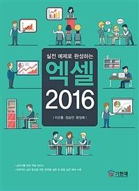 (실전 예제로 완성하는) 엑셀 2016