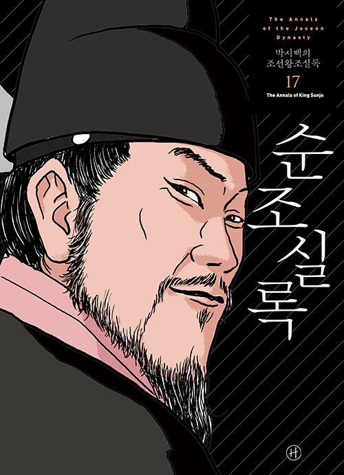 박시백의 조선왕조실록 17