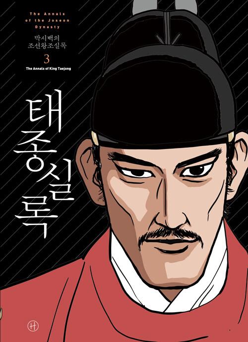 박시백의 조선왕조실록 3