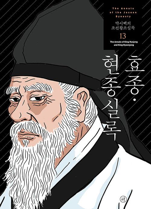 박시백의 조선왕조실록 13