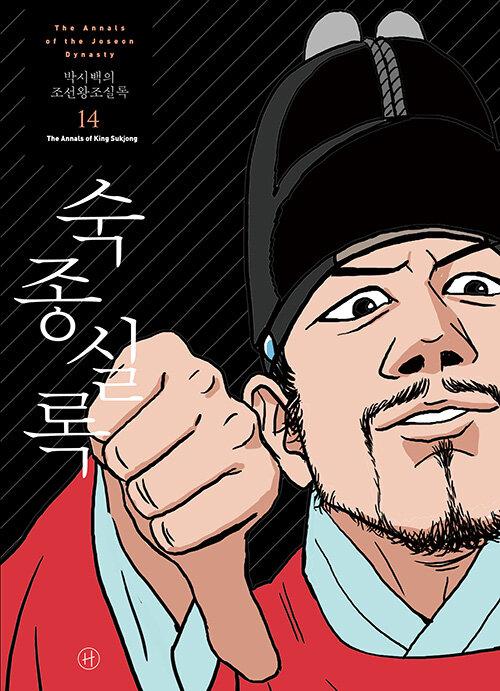 박시백의 조선왕조실록 14