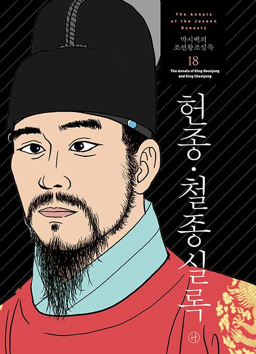 박시백의 조선왕조실록 18