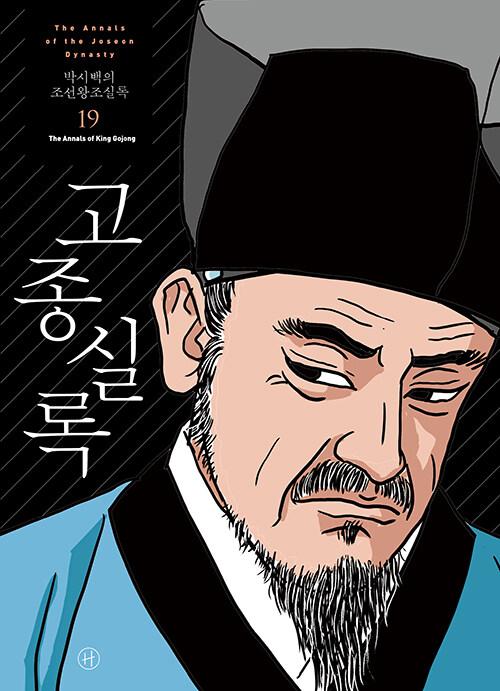 박시백의 조선왕조실록 19