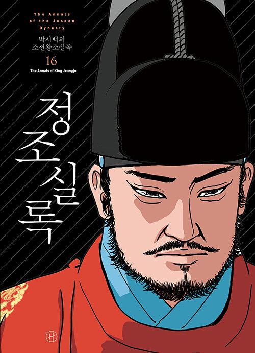 박시백의 조선왕조실록 16