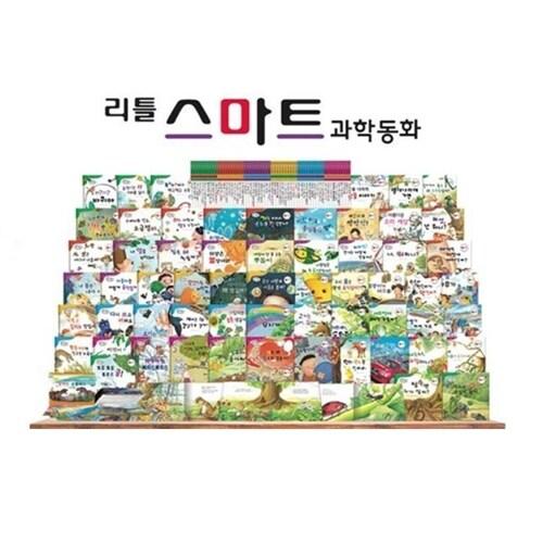 키움북스 리틀스마트 과학동화 전180종 세이펜별도판매