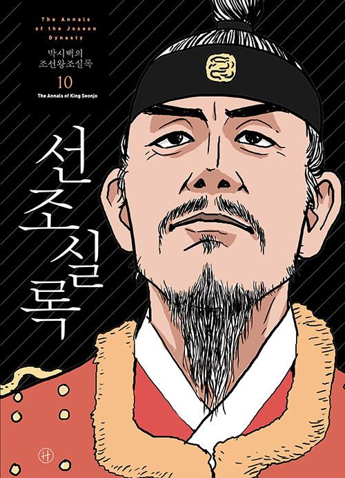 박시백의 조선왕조실록 10