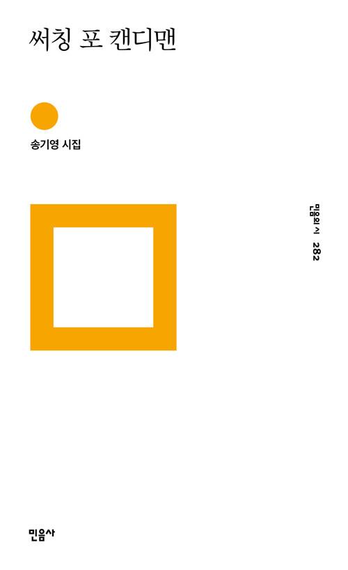 써칭 포 캔디맨