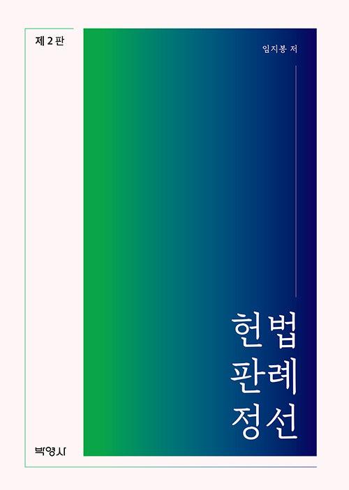 헌법판례정선 / 제2판