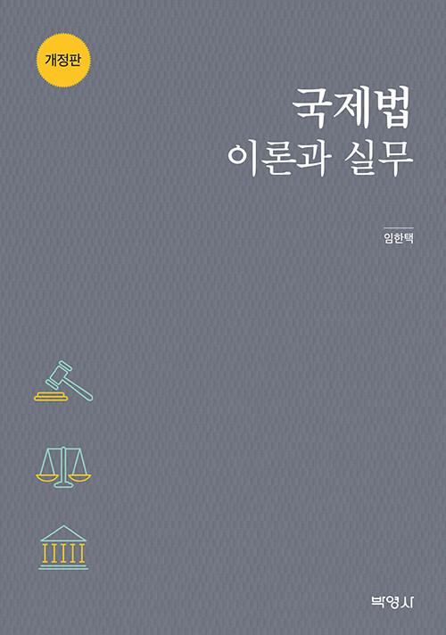 국제법 이론과 실무