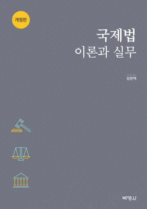 국제법 이론과 실무 / 개정판