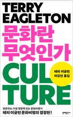 문화란 무엇인가