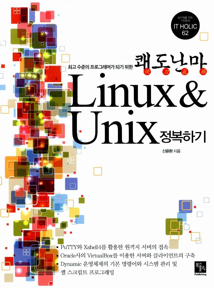 (최고 수준의 프로그래머가 되기 위한 쾌도난마) Linux & Unix 정복하기