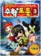 [중고] 코믹 메이플 스토리 수학도둑 3