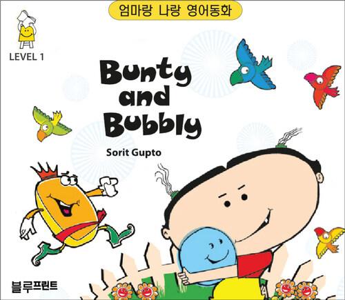Bunty and Bubbly Level 1 : 엄마랑 나랑 영어동화 (한영 합본)