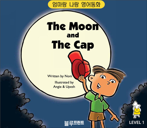 The Moon and The Cap Level 1 : 엄마랑 나랑 영어동화 (한영 합본)