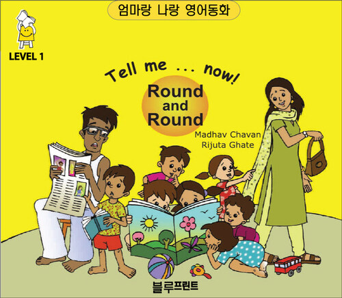 Tell me now Round and Round Level 1 : 엄마랑 나랑 영어동화 (한영 합본)