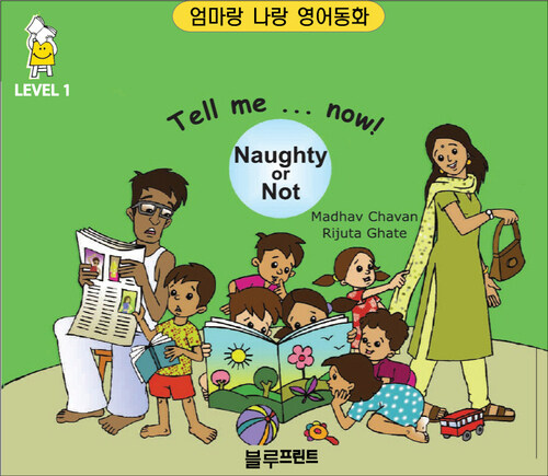 Tell me now Naughty or Not Level 1 : 엄마랑 나랑 영어동화 (한영 합본)