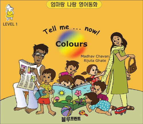 Tell me now Colours Level 1 : 엄마랑 나랑 영어동화 (한영 합본)