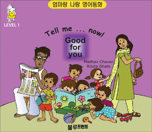 Tell me now Good for You Level 1 : 엄마랑 나랑 영어동화 (한영 합본)