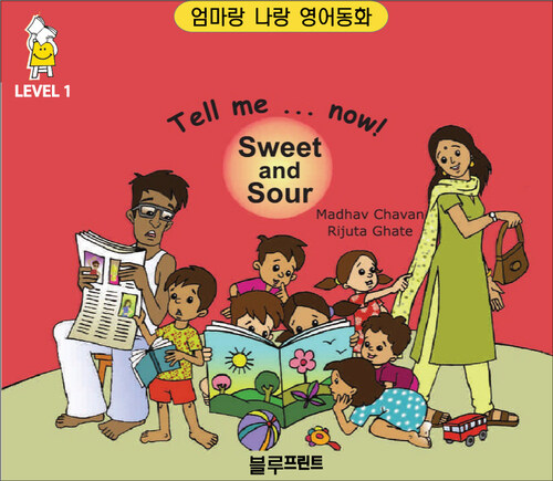 Tell me now Sweet and Sour Level 1 : 엄마랑 나랑 영어동화 (한영 합본)