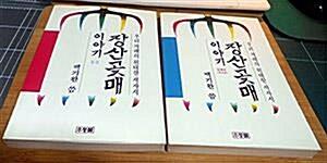[중고] 장산곶매 이야기 전2권 백기완 (1994년 우둥불 발행)