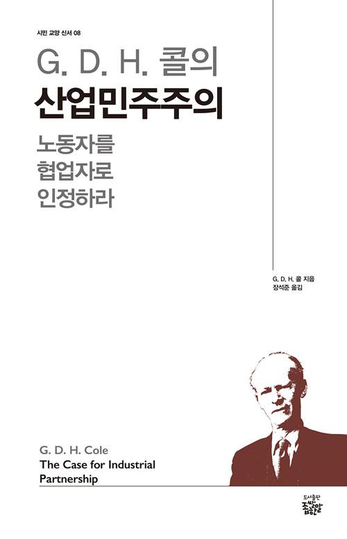 G.D.H. 콜의 산업민주주의 : 노동자를 협업자로 인정하라