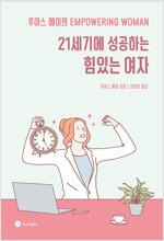 21세기에 성공하는 힘 있는 여자