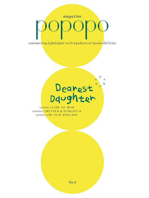 포포포 매거진 POPOPO Magazine Issue No.04