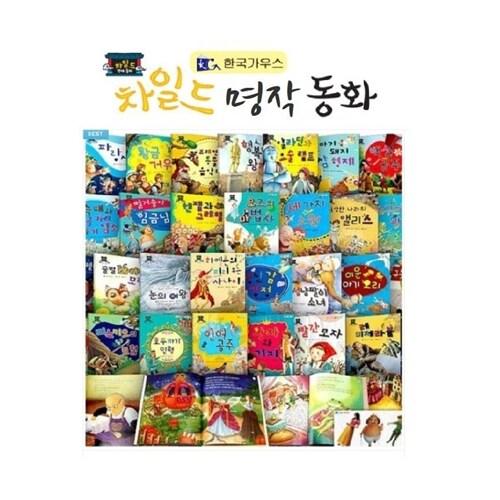 한국가우스 차일드 명작동화 전33종 세이펜별도판매