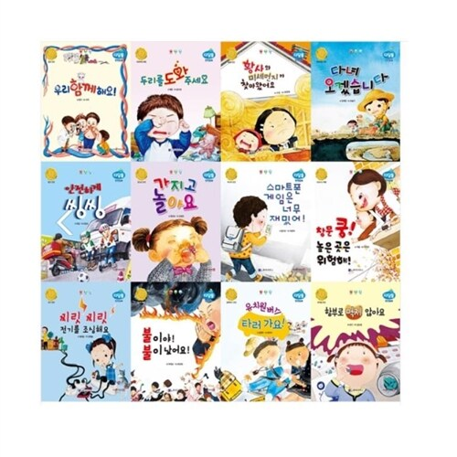 한국가우스 디딤돌 안전동화 전12권 세이펜별도판매