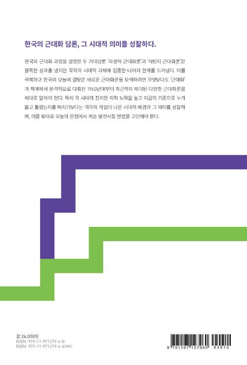 한국의 자주적 근대화에 관한 성찰 : 자생적 근대화론과 식민지 근대화론을 넘어서