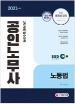 2021 EBS 공인노무사 2차시험 노동법