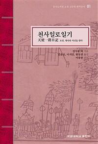 천사일로일기 : 조선, 명나라 사신을 맞다