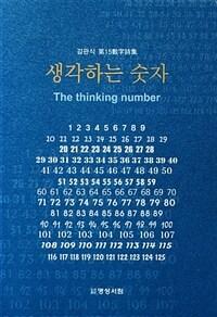 생각하는 숫자 : 김관식 第15數字詩集