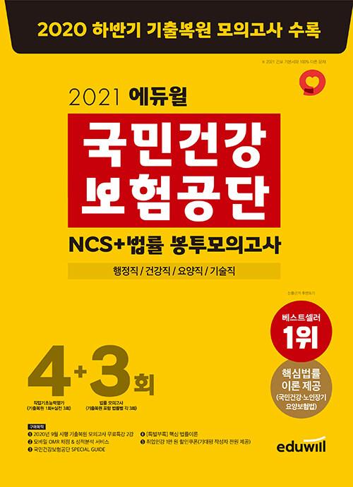 2021 에듀윌 국민건강보험공단 NCS + 법률 봉투모의고사 4 + 3회
