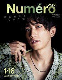 Numero TOKYO 2021年 05月號特別版【町田啓太表紙バ-ジョン