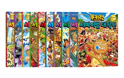 쿠키런 서바이벌 대작전 11~20 세트 - 전10권