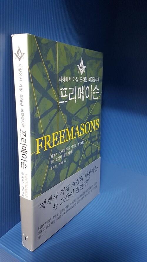 [중고] 프리메이슨