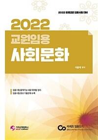 2022 교원임용 사회문화